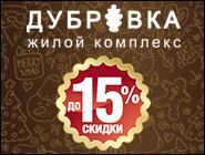 ЖК «Дубровка» - скидка до 15% Бизнес-класс в 5 мин. от МКАД!